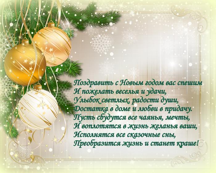 Поздравление с наступающим новым годом коллег своими словами короткие