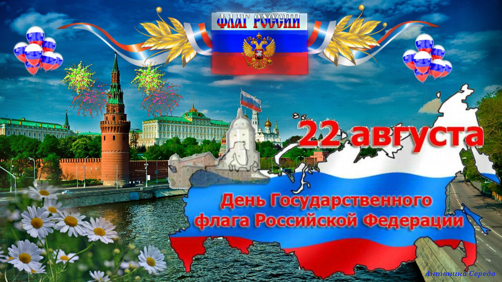 Открытки с днем флага россии мерцающие